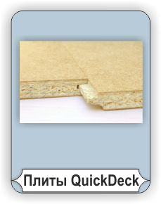 Плиты QuickDeck